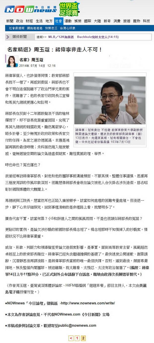 周玉蔻:蔣偉寧非走人不可!-2014.07.14-02.jpg