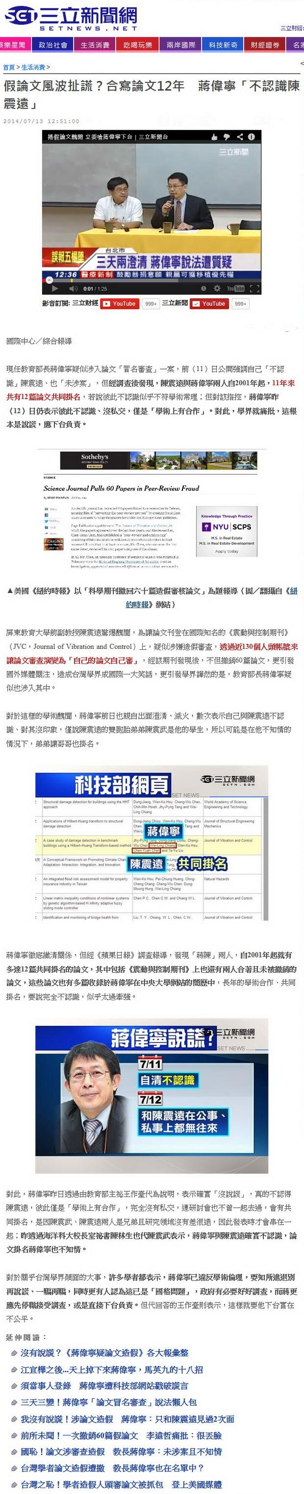 假論文風波扯謊?合寫論文12年 蔣偉寧「不認識陳震遠」-2014.07.14.jpg