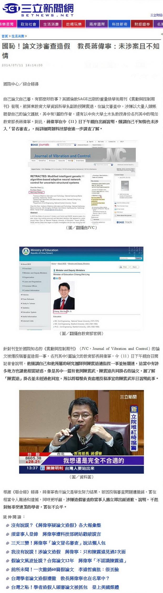 國恥!論文涉審查造假 教長蔣偉寧:未涉案且不知情-2014.07.11.jpg