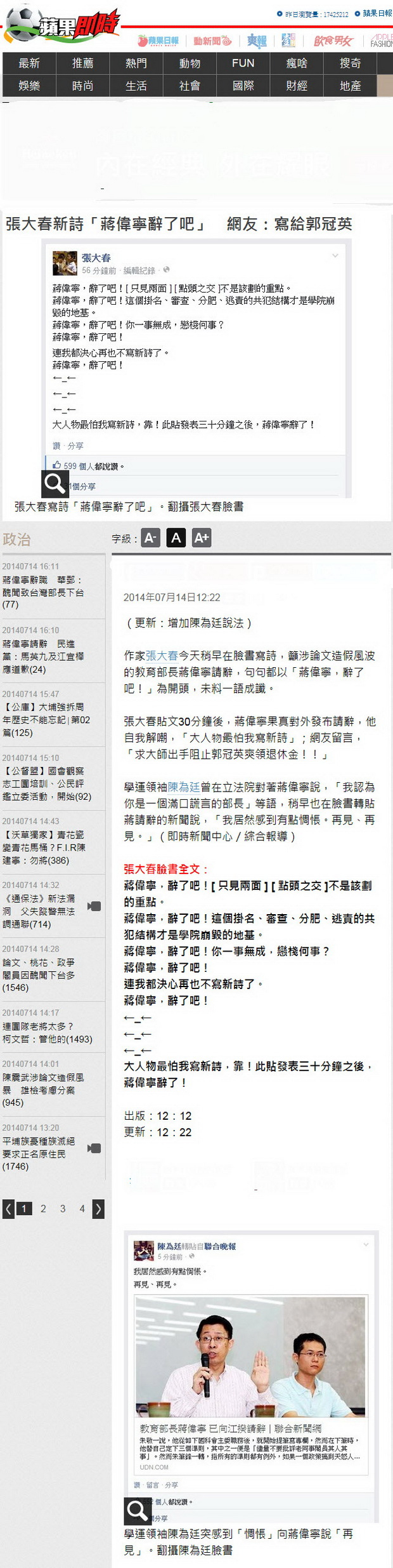 張大春新詩「蔣偉寧辭了吧」網友:寫給郭冠英-2014.07.14.jpg