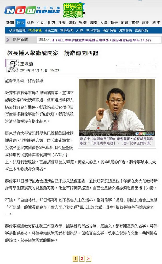 教長捲入學術醜聞案 請辭傳聞四起 -2014.07.13-01.jpg