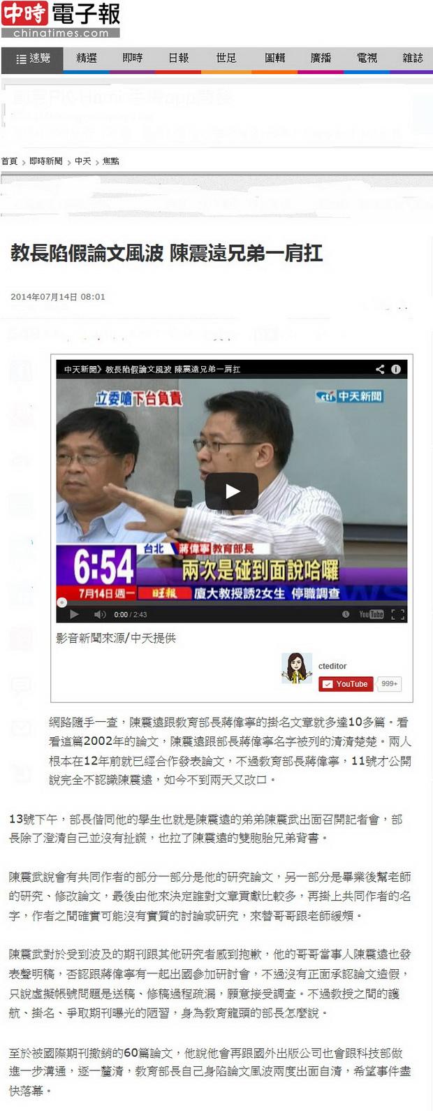 教長陷假論文風波 陳震遠兄弟一肩扛-2014.07.14.jpg
