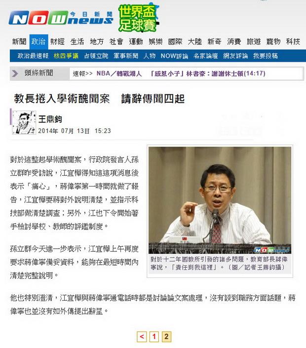 教長捲入學術醜聞案 請辭傳聞四起 -2014.07.13-02.jpg