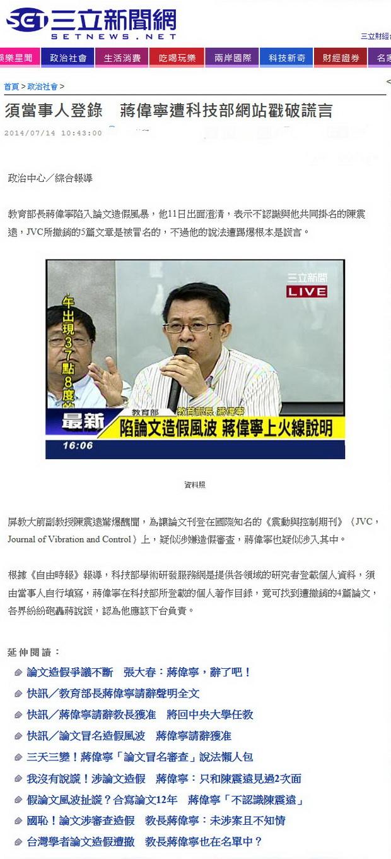 須當事人登錄 蔣偉寧遭科技部網站戳破謊言-2014.07.14.jpg