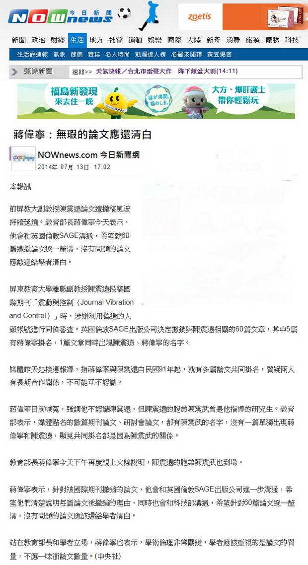 蔣偉寧:無瑕的論文應還清白 -2014.07.13.jpg