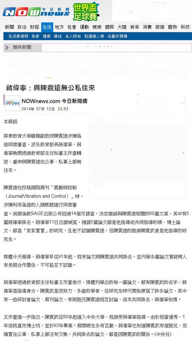 蔣偉寧:與陳震遠無公私往來-2014.07.12.jpg