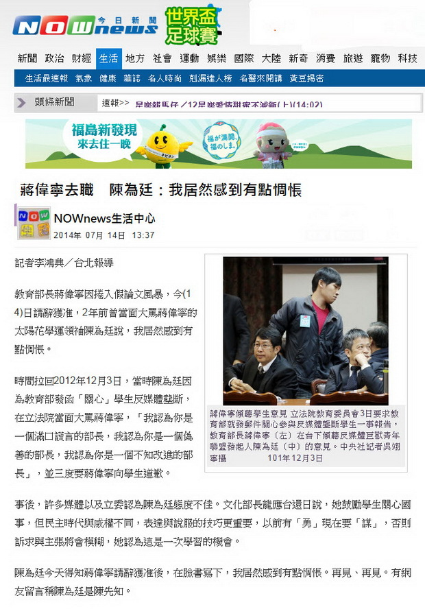 蔣偉寧去職 陳為廷:我居然感到有點惆悵-2014.07.14.jpg