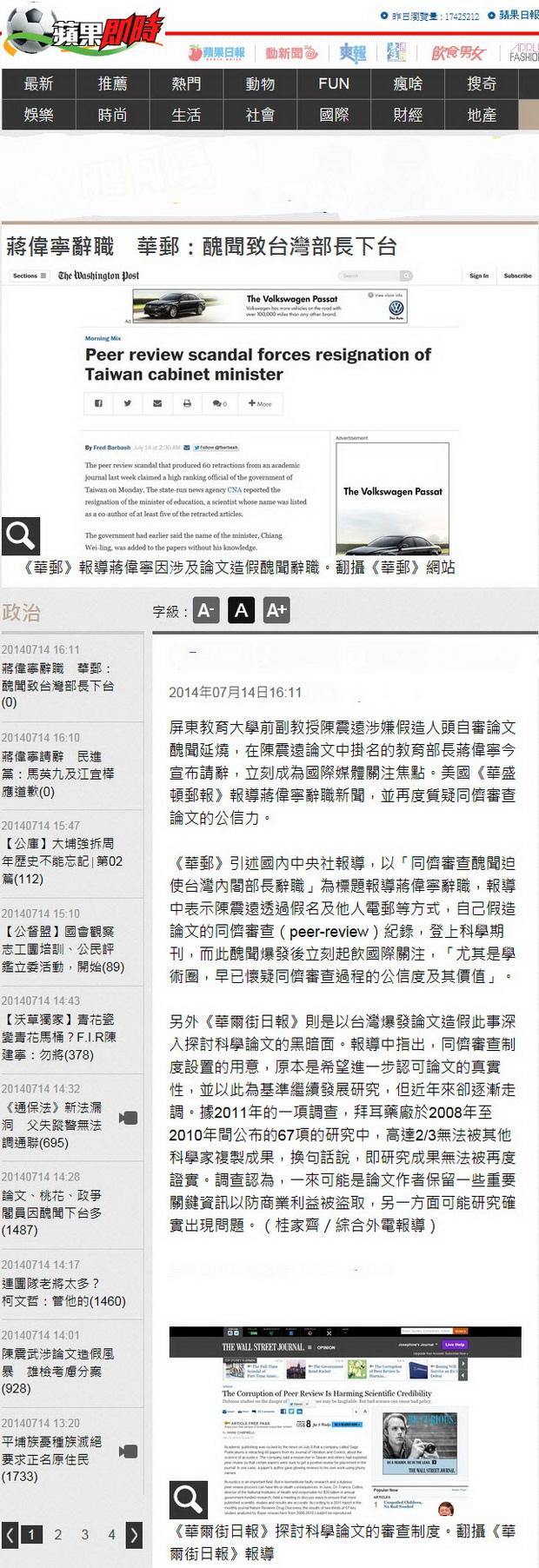 蔣偉寧辭職華郵:醜聞致台灣部長下台-2014.07.14.jpg