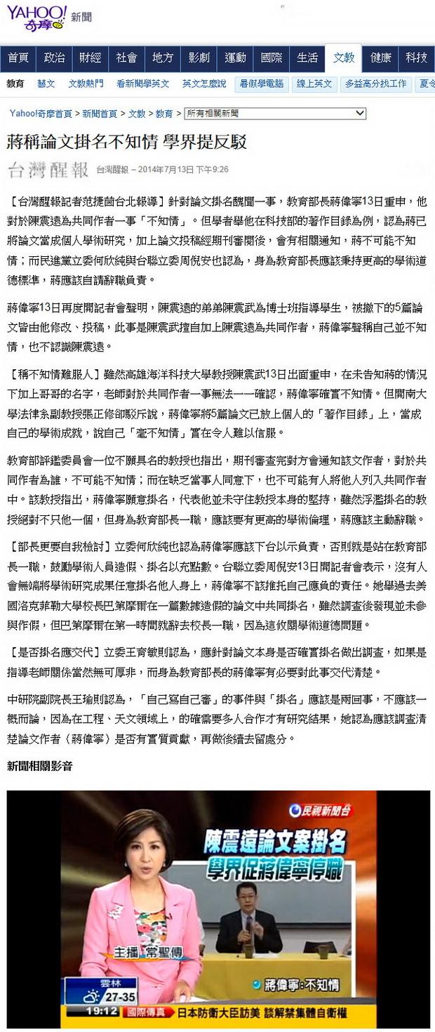蔣稱論文掛名不知情 學界提反駁-2014.07.13.jpg