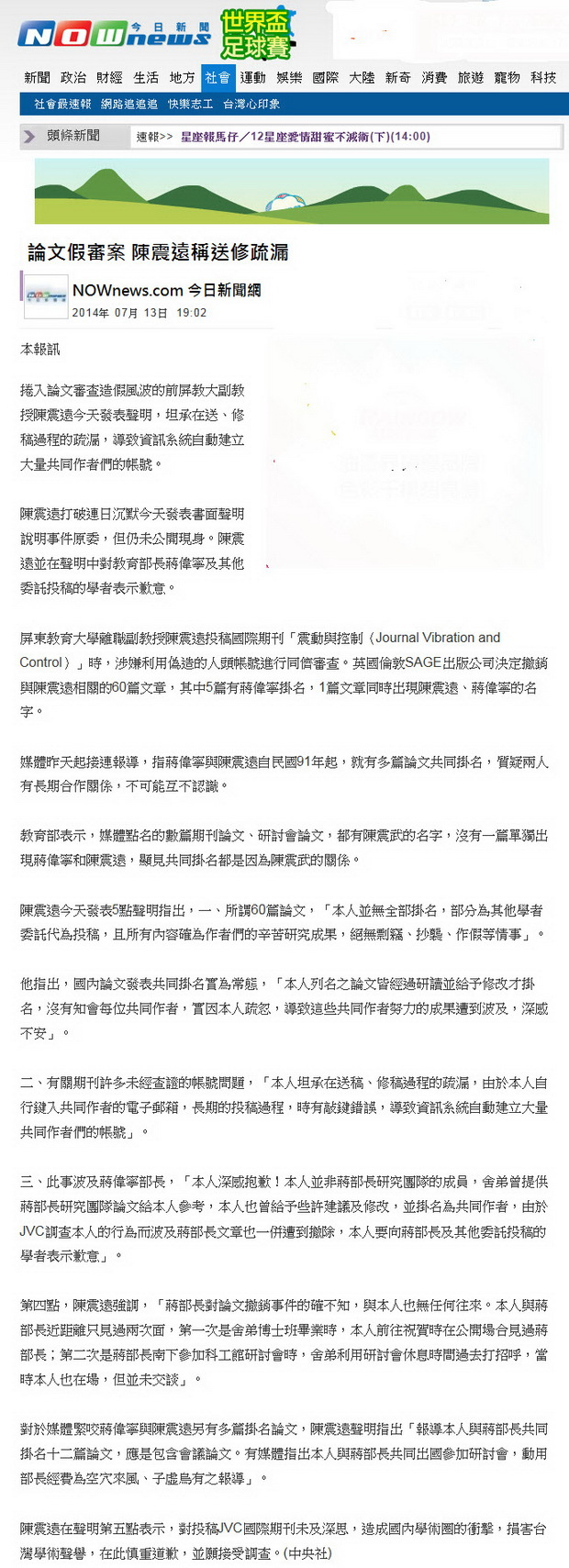 論文假審案 陳震遠稱送修疏漏-2014.07.13.jpg