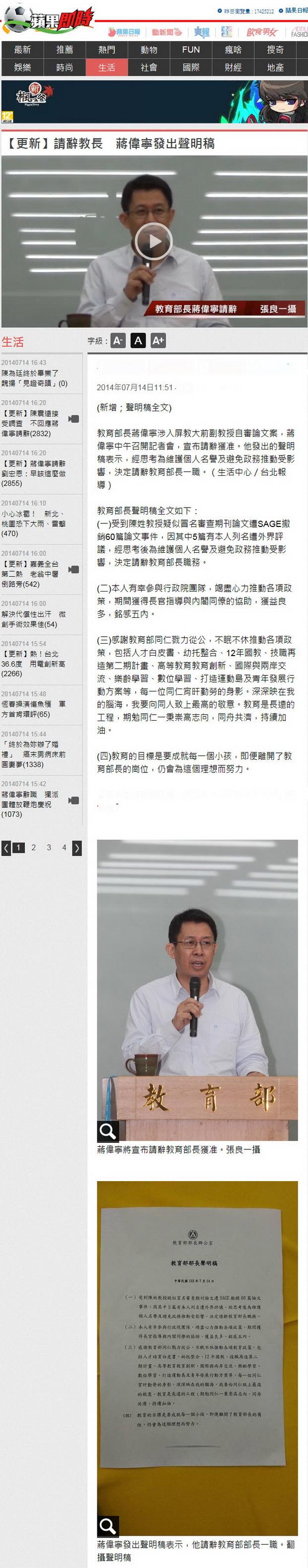 請辭教長 蔣偉寧發出聲明稿-2014.07.14.jpg