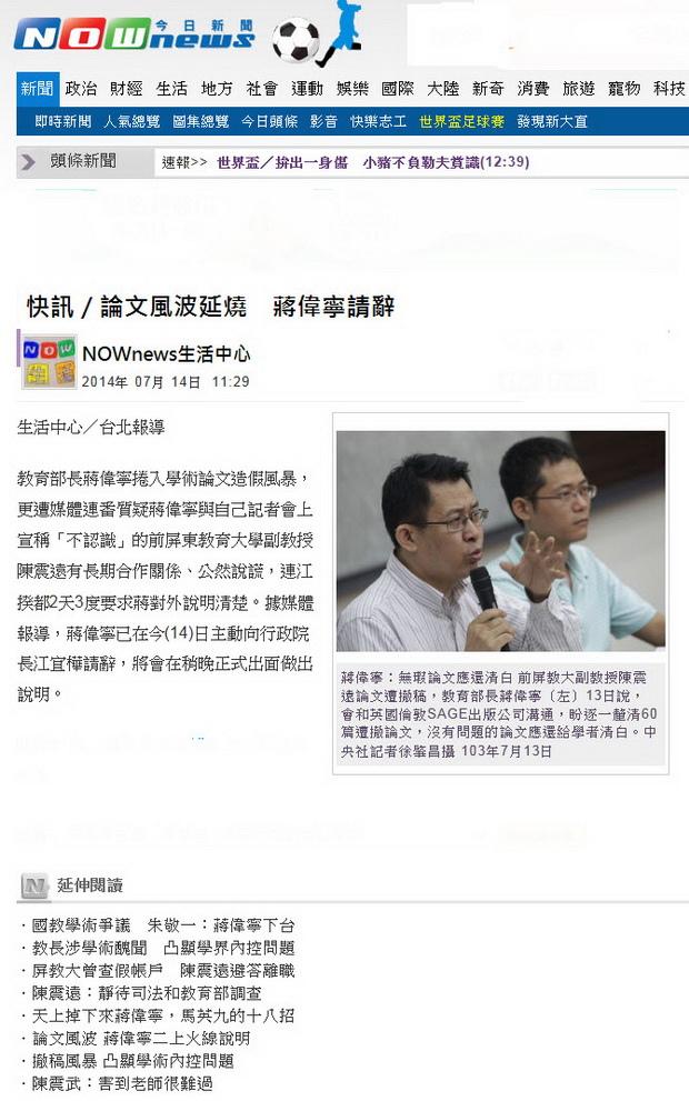 論文風波延燒 蔣偉寧請辭-2014.07.14.jpg