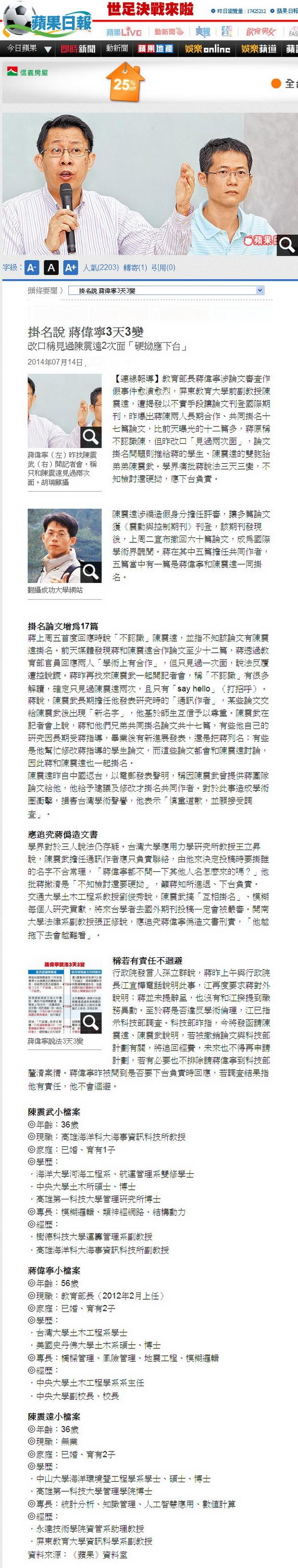 掛名說 蔣偉寧3天3變-2014.07.14.jpg
