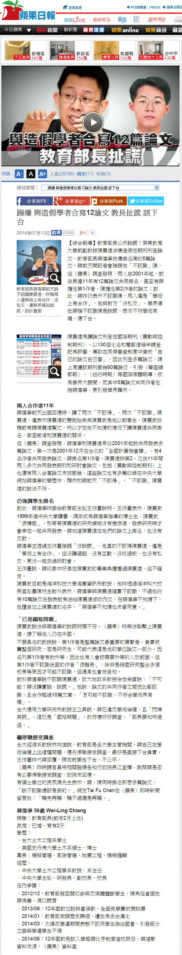 踢爆 與造假學者合寫12論文 教長扯謊 該下台-2014.07.13.jpg
