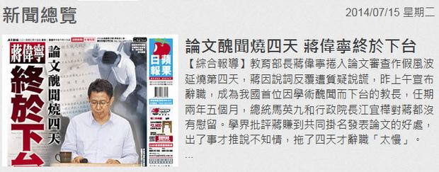 論文醜聞燒四天 蔣偉寧終於下台-2014.07.15-02.jpg