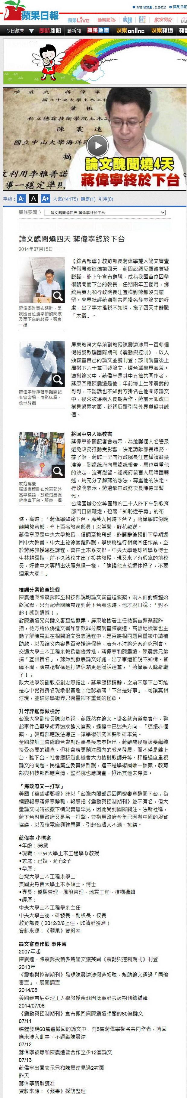 論文醜聞燒四天 蔣偉寧終於下台-2014.07.15-01.jpg