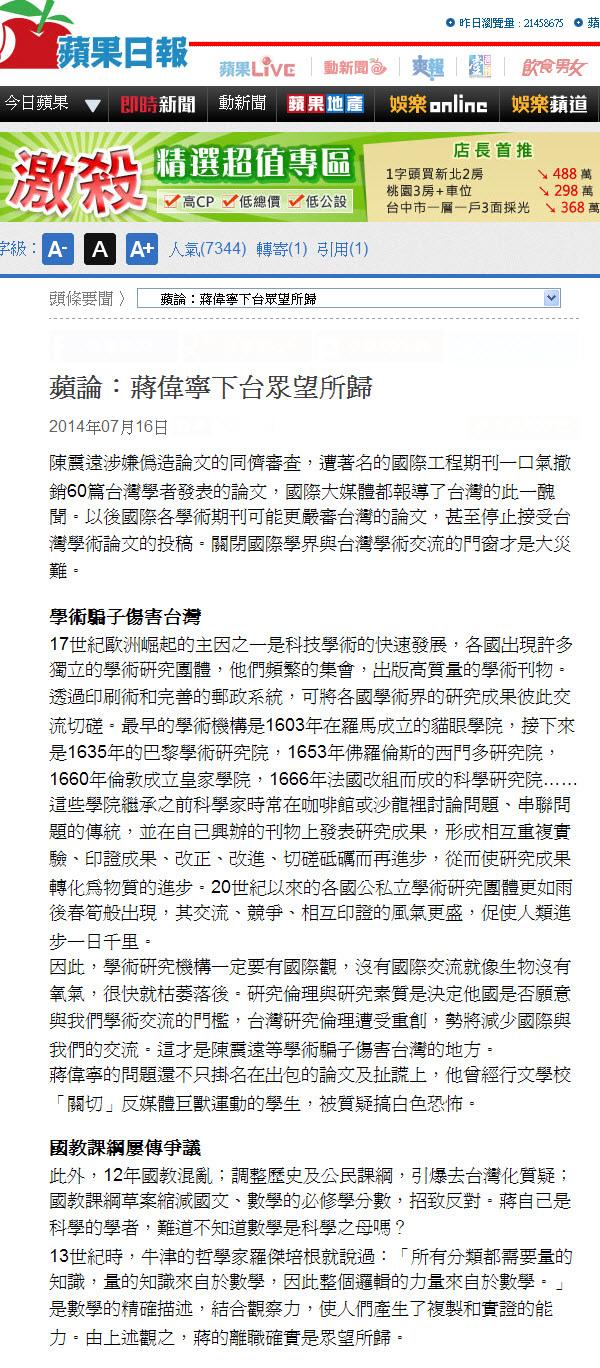 蘋論:蔣偉寧下台眾望所歸-2014.07.16.jpg