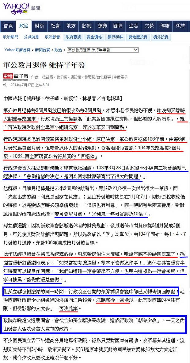軍公教月退俸 維持半年發-2014.07.17-01.jpg