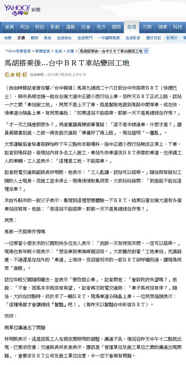 馬胡搭乘後…台中BRT車站變回工地-2014.07.28.jpg