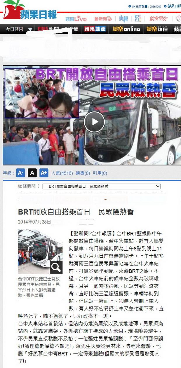 BRT開放自由搭乘首日 民眾險熱昏-2014.07.28.jpg