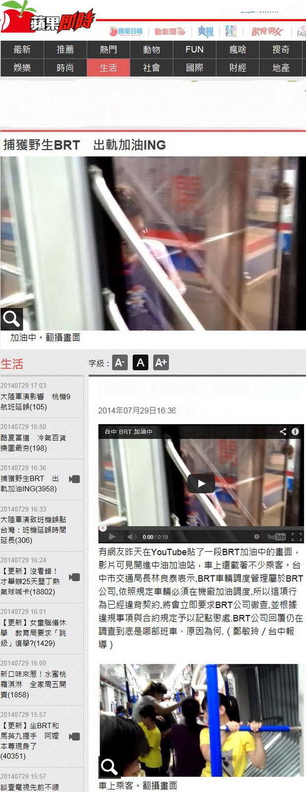 捕獲野生BRT 出軌加油ING-2014.07.29.jpg