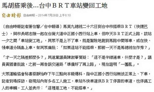 馬胡搭乘後 台中BR變回工地-2014.07.28-02.jpg