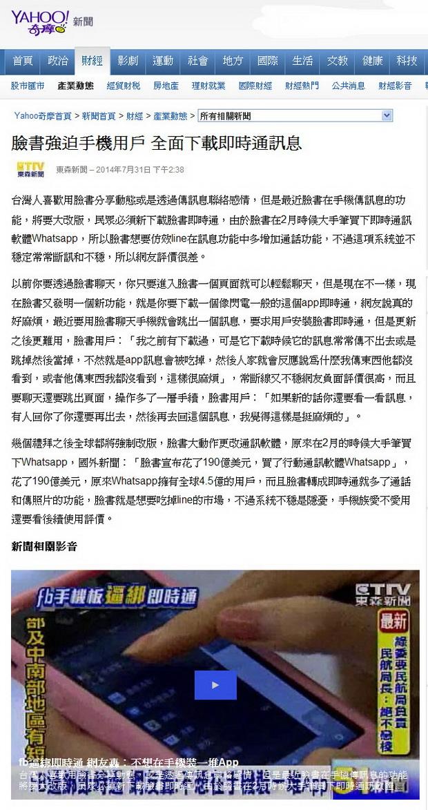 臉書強迫手機用戶 全面下載即時通訊息-2014.07.31.jpg