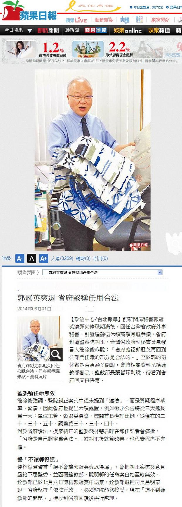 郭冠英爽退 省府堅稱任用合法-2014.08.01.jpg