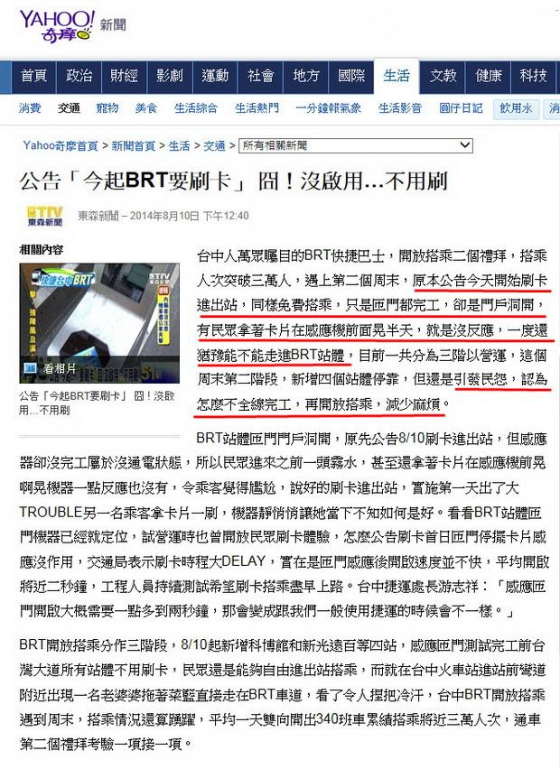 公告「今起BRT要刷卡」 囧!沒啟用…不用刷-2014.08.10.jpg