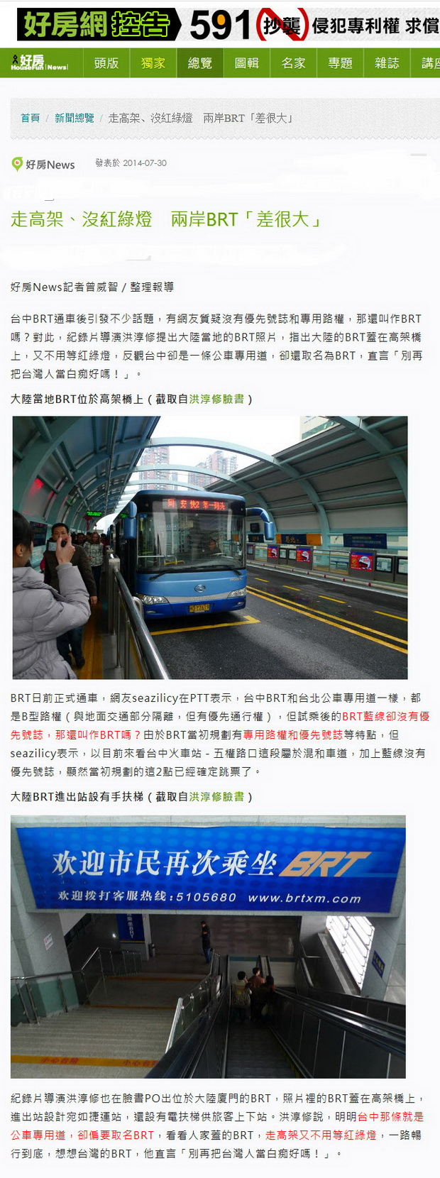 走高架、沒紅綠燈 兩岸BRT「差很大」-2014.07.30.jpg