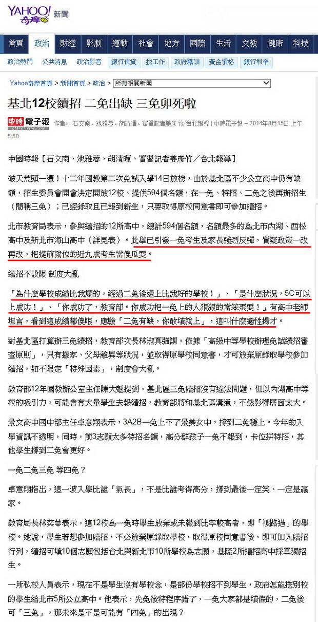 基北12校續招 二免出缺 三免卯死啦-2014.08.15-01.jpg