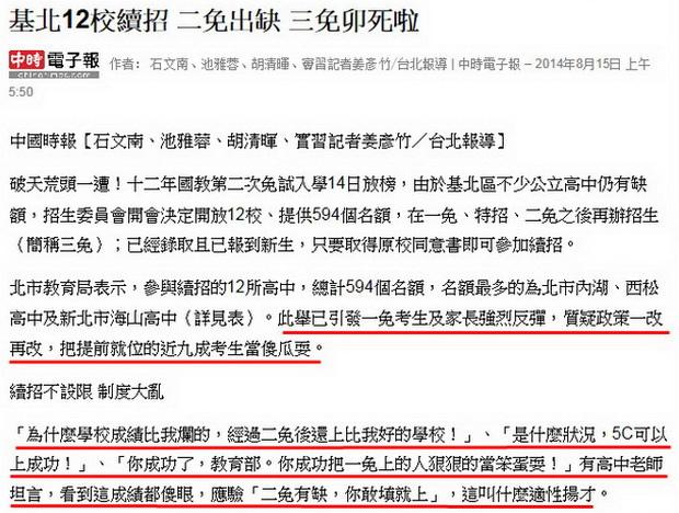 基北12校續招 二免出缺 三免卯死啦-2014.08.15-02.jpg