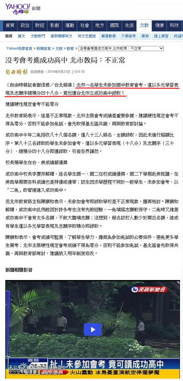 沒考會考進成功高中 北市教局︰不正常-2014.08.21-01.jpg