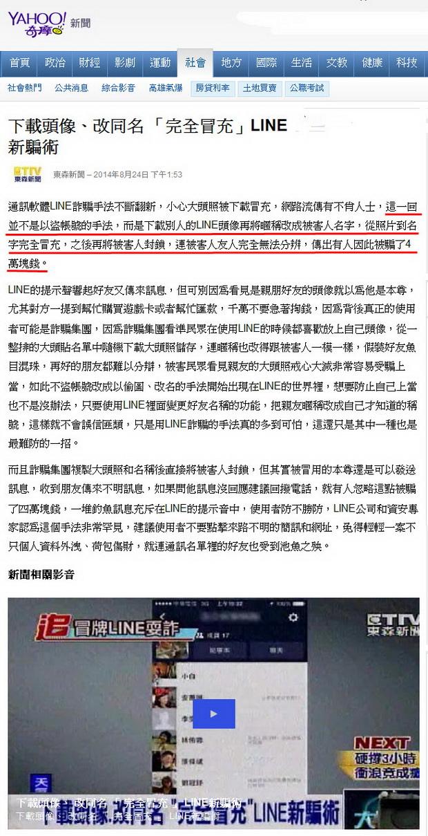 下載頭像、改同名 「完全冒充」LINE新騙術-2014.08.24.jpg