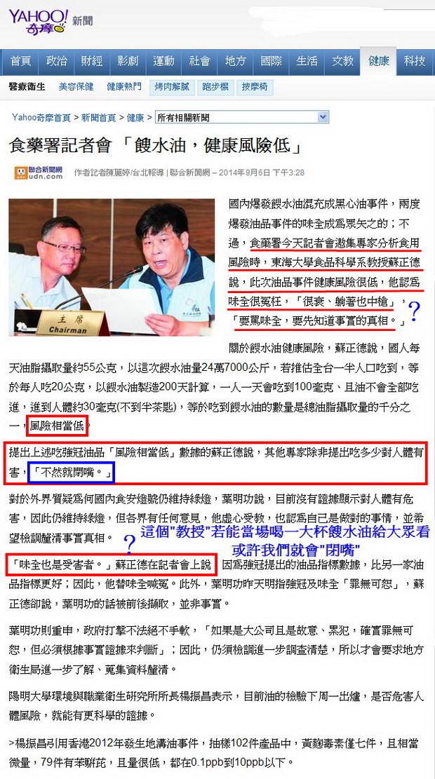 食藥署記者會 「餿水油,健康風險低」-2014.09.06.jpg