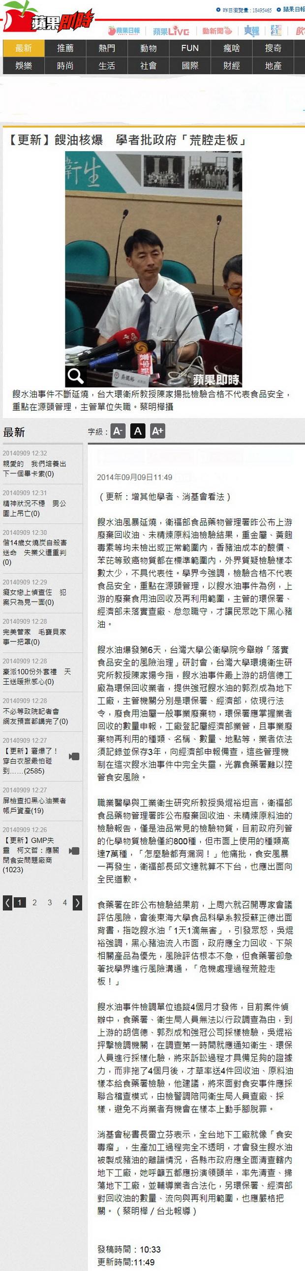 餿油核爆 學者批政府「荒腔走板」-2014.09.09.jpg