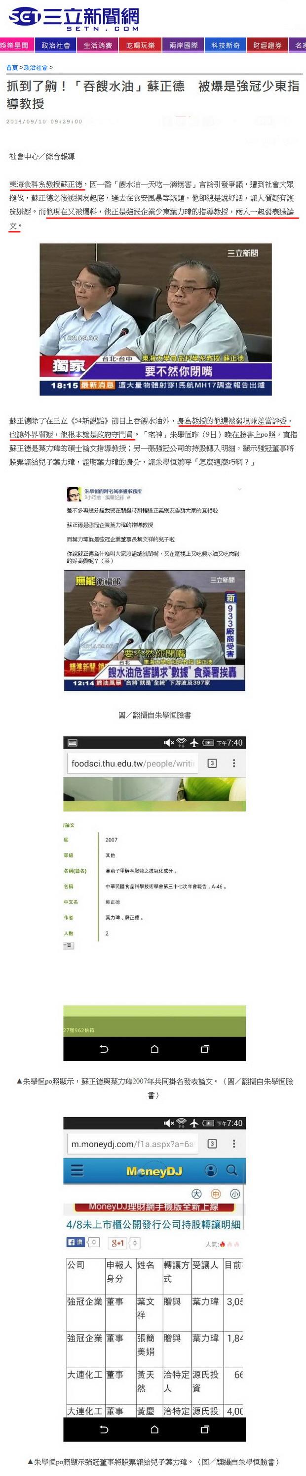 抓到了齁!「吞餿水油」蘇正德 被爆是強冠少東指導教授-2014.09.10.jpg