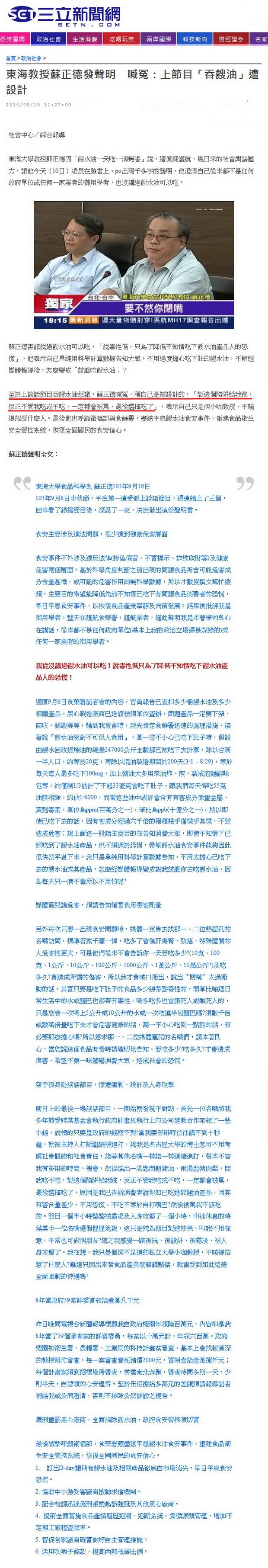 東海教授蘇正德發聲明 喊冤:上節目「吞餿油」遭設計-2014.09.10.jpg