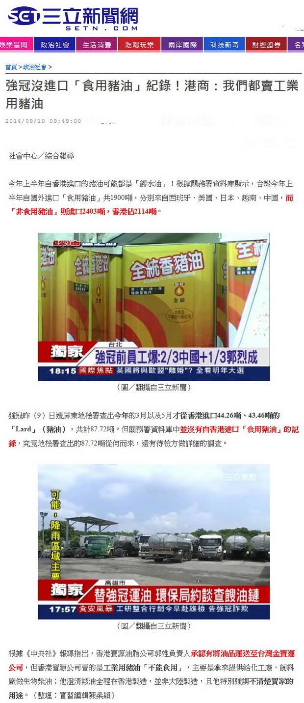 強冠沒進口「食用豬油」紀錄!港商:我們都賣工業用豬油-2014.09.10.jpg