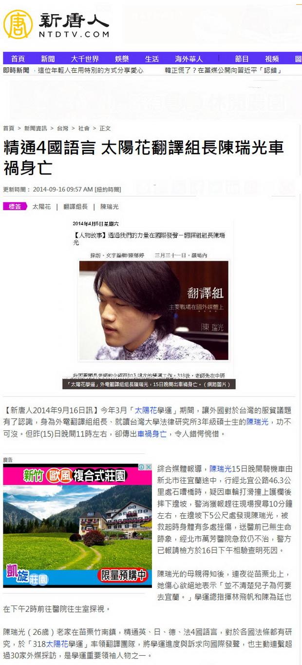 精通4國語言 太陽花翻譯組長陳瑞光車禍身亡-2014.09.16.jpg