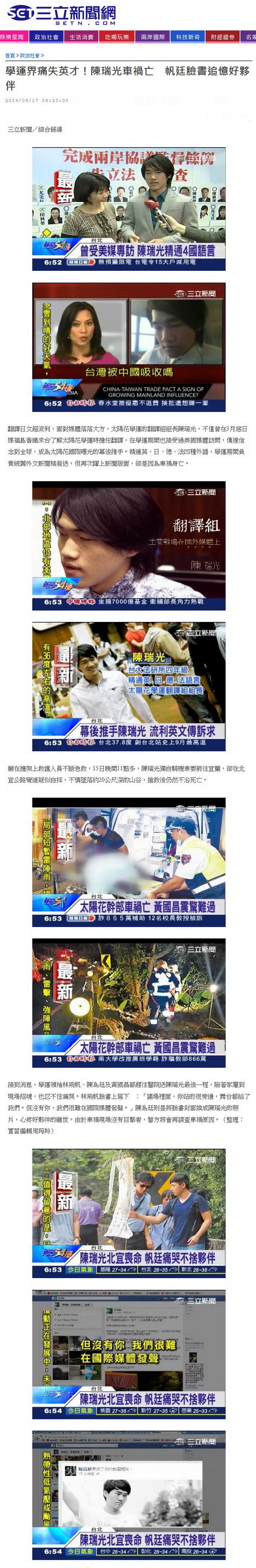 學運界痛失英才!陳瑞光車禍亡 帆廷臉書追憶好夥伴-2014.09.17.jpg