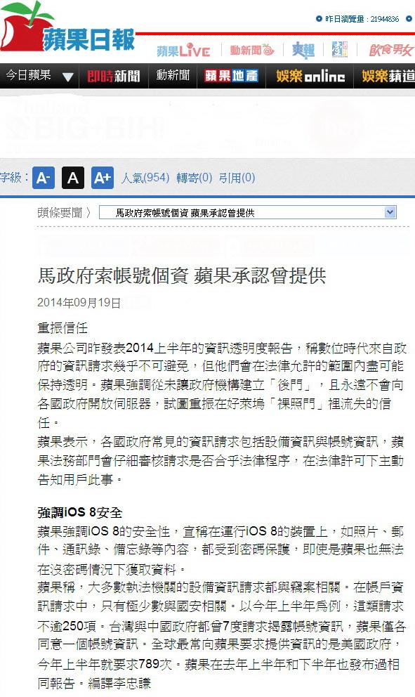 馬政府索帳號個資 蘋果承認曾提供-2014.09.19.jpg