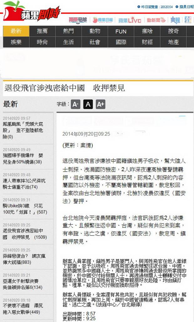 退役飛官涉洩密給中國 收押禁見-2014.09.20 .jpg