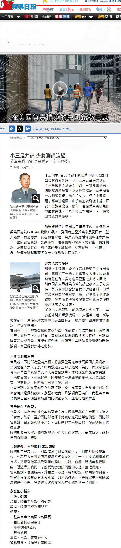 小三是共諜 少將測謊沒過-2014.09.24.jpg