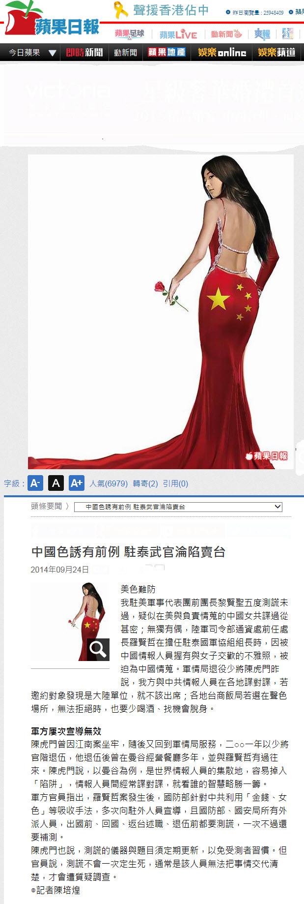 中國色誘有前例 駐泰武官淪陷賣台-2014.09.24.jpg