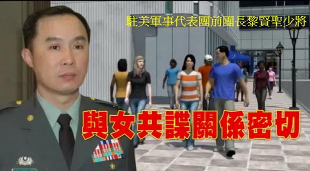 駐美軍事代表團前團長黎賢聖少將-01.jpg