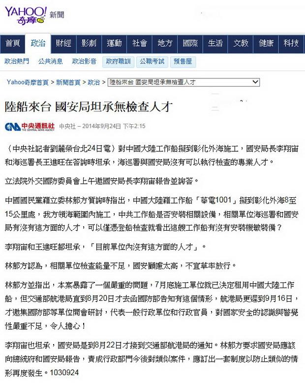 陸船來台 國安局坦承無檢查人才-2014.09.24.jpg