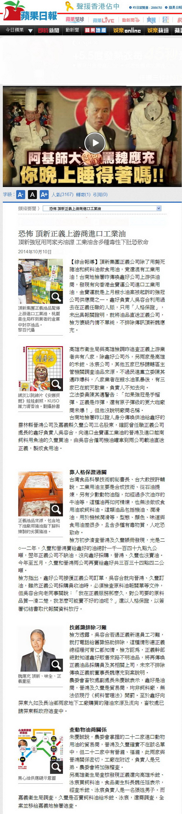 恐怖 頂新正義上游商進口工業油-2014.10.10.jpg