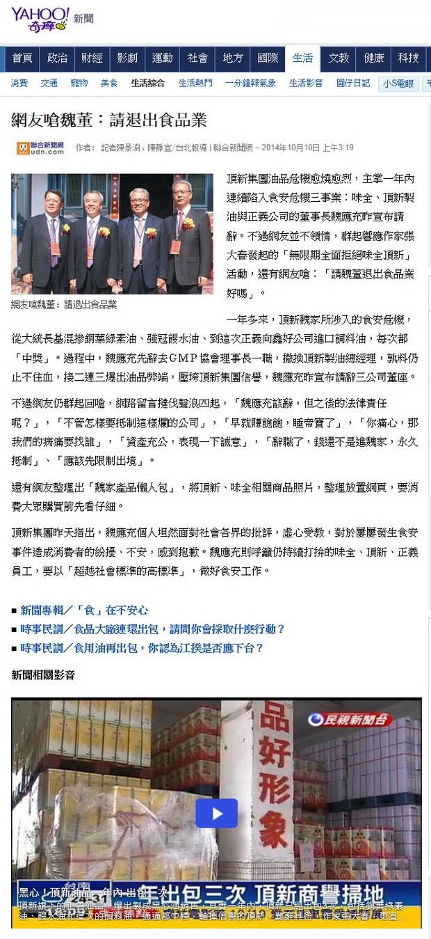 網友嗆魏董:請退出食品業-2014.10.10.jpg