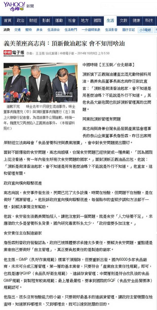 義美董座高志尚:頂新做油起家 會不知用啥油-2014.10.10.jpg